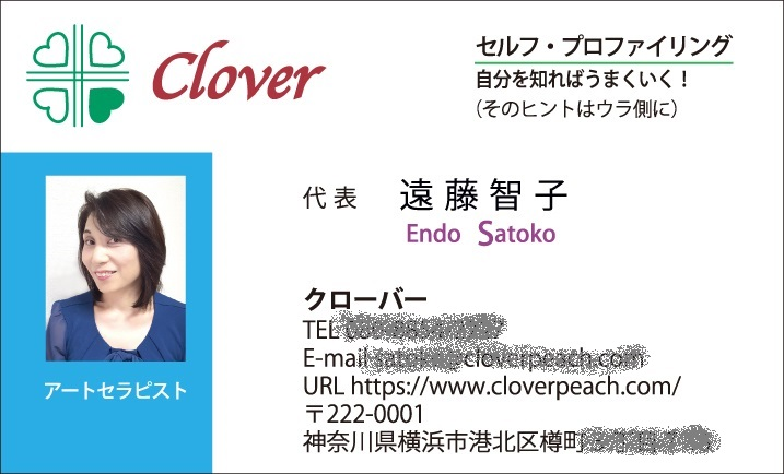 Clover_Therapy_A