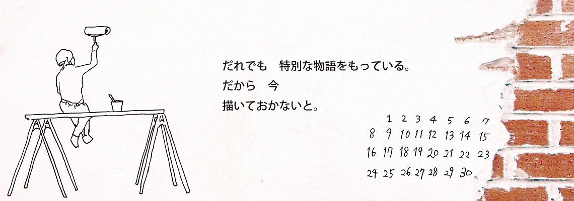 物語HP3