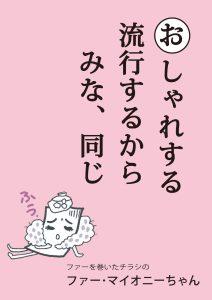 川柳ファーちゃん