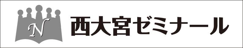西大宮ロゴ2